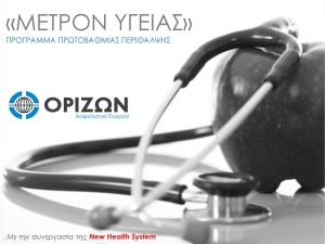 Παρουσίαση Μέτρον Υγείας_Σελίδα_01